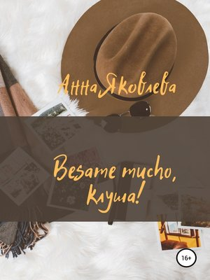 cover image of Besame mucho, клуша!