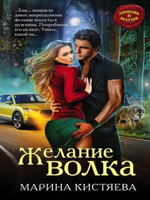 cover image of Желание волка