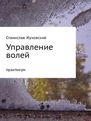 cover image of Управление волей. Практикум
