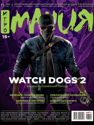 cover image of Журнал «Игромания» №11/2016