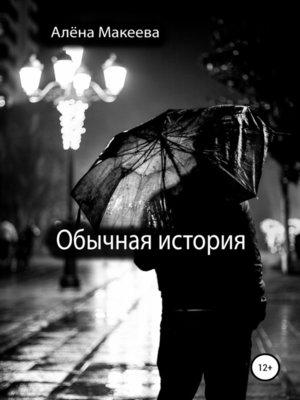 cover image of Обычная история
