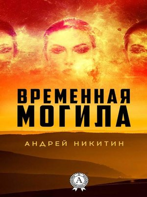 cover image of Временная могила