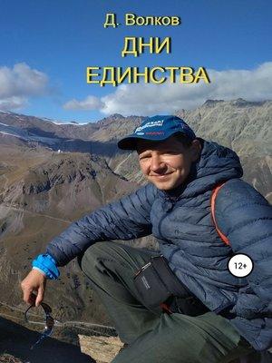 cover image of Дни Единства