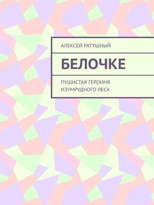 cover image of Белочке. Пушистая героиня Изумрудного леса