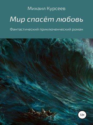 cover image of Мир спасёт любовь