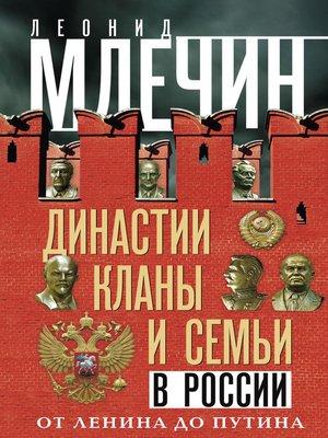 cover image of Династии, кланы и семьи в России. От Ленина до Путина