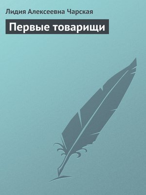 cover image of Первые товарищи