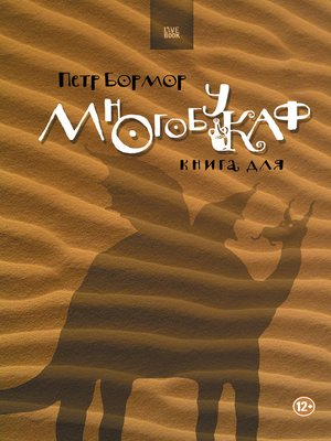 cover image of Многобукаф. Книга для (сборник)