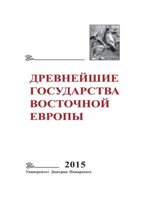 cover image of Древнейшие государства Восточной Европы. 2015 год. Экономические системы Евразии в раннее Средневековье