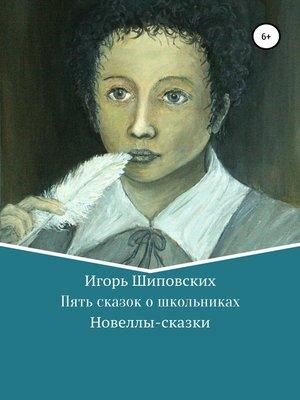 cover image of Пять сказок о школьниках