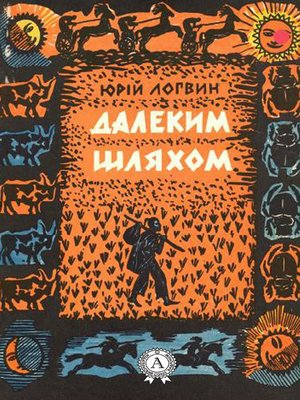 cover image of Далеким шляхом