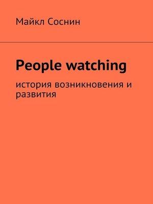 cover image of People watching. История возникновения и развития