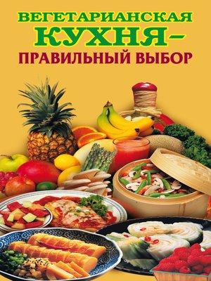 cover image of Вегетарианская кухня – правильный выбор