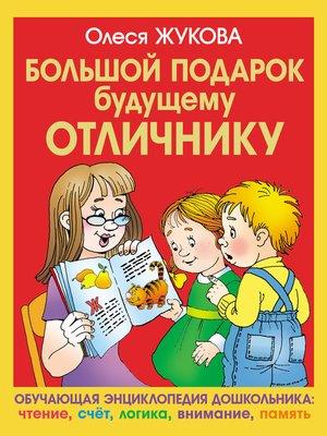 cover image of Большой подарок будущему отличнику