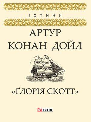 cover image of «Ґлорія Cкотт»