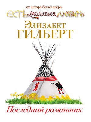 cover image of Последний романтик