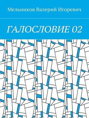 cover image of ГАЛОСЛОВИЕ02