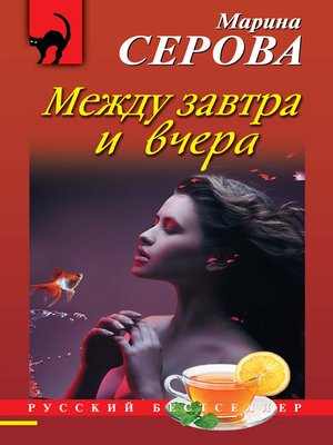 cover image of Между завтра и вчера