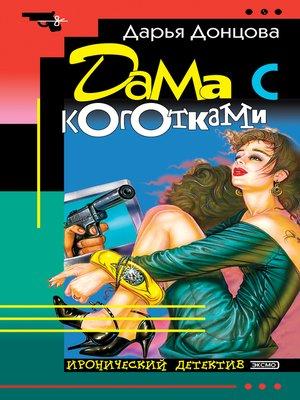 cover image of Дама с коготками