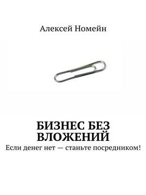 cover image of Бизнес без вложений. Если денег нет– станьте посредником!