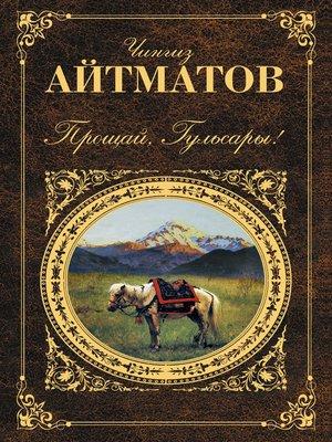 cover image of Прощай, Гульсары! (сборник)
