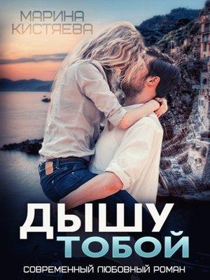 cover image of Дышу тобой