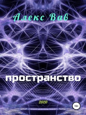 cover image of Пространство