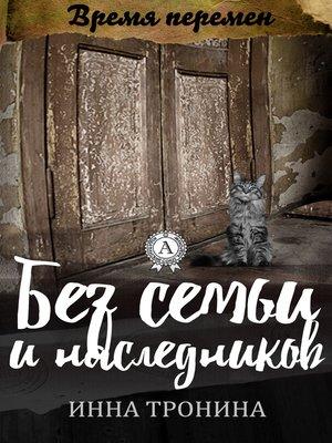cover image of Без семьи и наследников