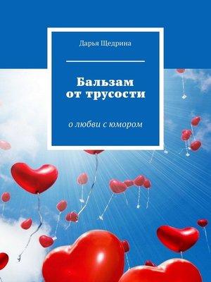 cover image of Бальзам оттрусости. О любви сюмором