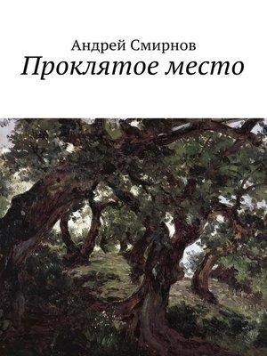 cover image of Проклятое место