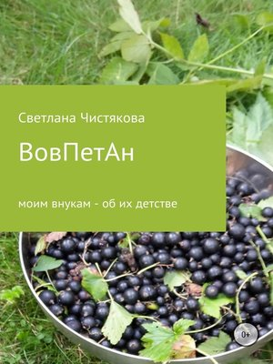 cover image of ВовПетАн