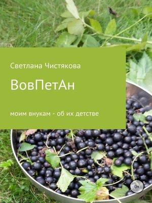 cover image of ВовПетАн
