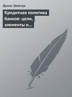cover image of Кредитная политика банков