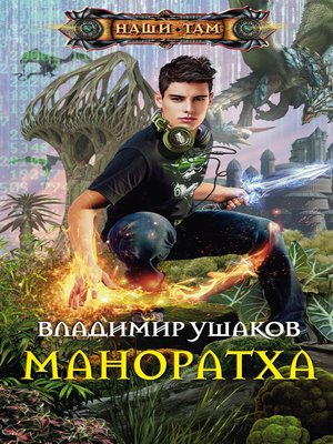 cover image of Маноратха
