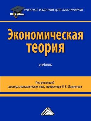 cover image of Экономическая теория