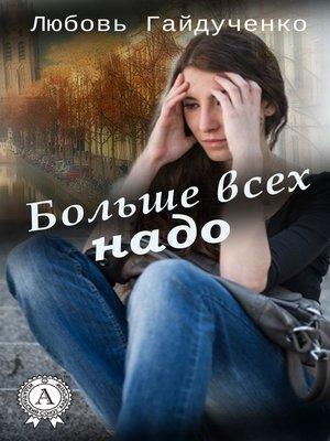 cover image of Больше всех надо