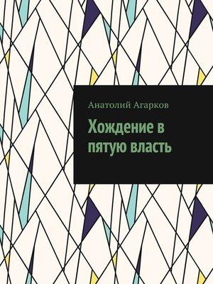 cover image of Хождение в пятую власть