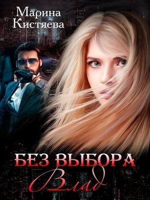 cover image of Без выбора. Влад