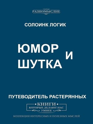 cover image of Юмор и Шутка