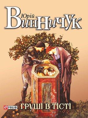 cover image of Груші в тісті