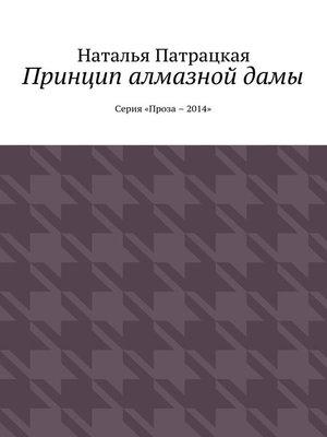 cover image of Грани любви. Короткий роман