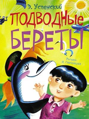 cover image of Подводные береты