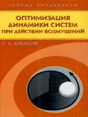 cover image of Оптимизация динамики систем при действии возмущений