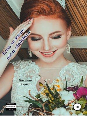 cover image of Есть ли жизнь после свадьбы
