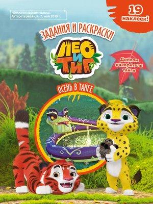 cover image of Лео и Тиг. Осень в тайге. Серебряная река. Задания и раскраски