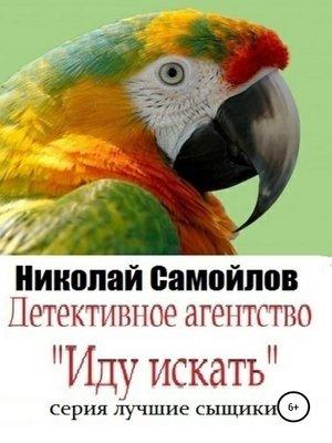 cover image of Детективное агентство «Иду искать»