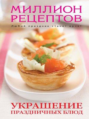cover image of Украшение праздничных блюд