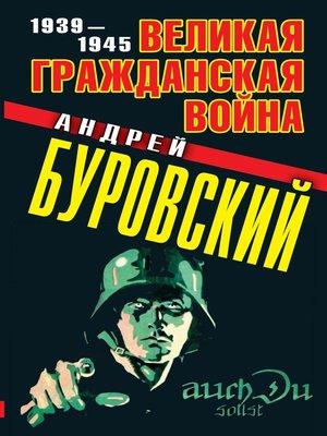 cover image of Великая Гражданская война. 1939–1945