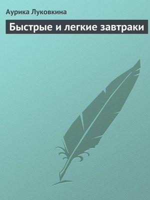 cover image of Быстрые и легкие завтраки