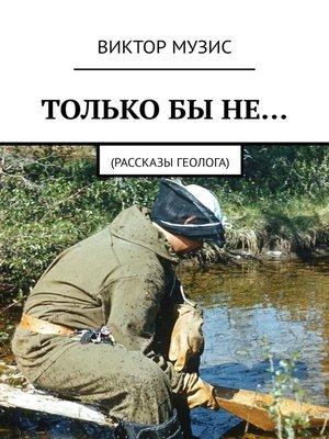 cover image of ТОЛЬКОБЫНЕ... Рассказ геолога